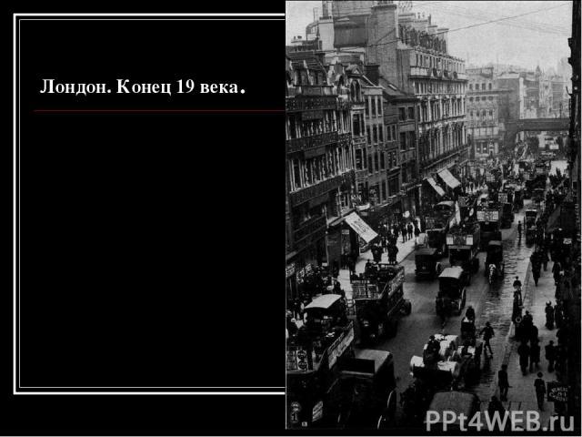 Лондон. Конец 19 века.