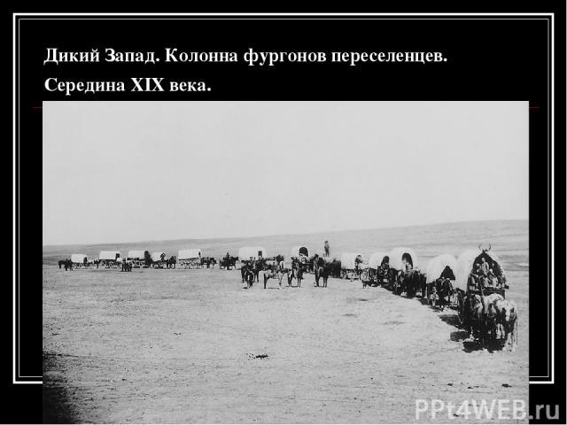Дикий Запад. Колонна фургонов переселенцев. Середина XIX века.