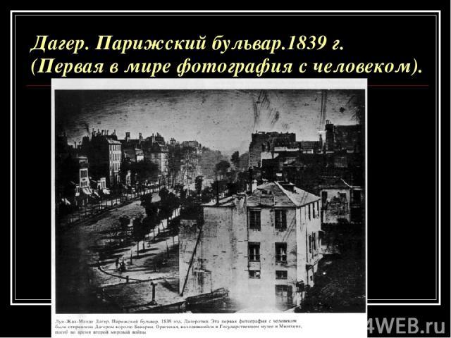 Дагер. Парижский бульвар.1839 г. (Первая в мире фотография с человеком).