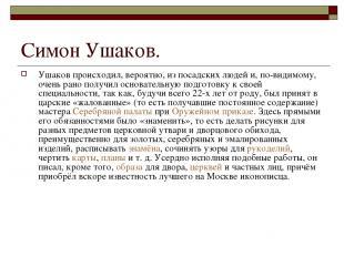 Симон Ушаков. Ушаков происходил, вероятно, из посадских людей и, по-видимому, оч
