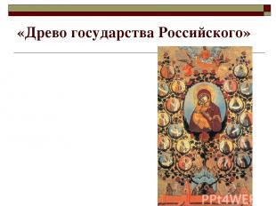«Древо государства Российского»