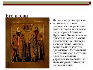 """Его иконы: """"Избранные святые"""". Икона интересна прежде всего тем, что она посвяще"""