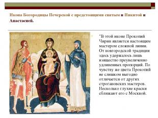 """Икона Богородицы Печерской с предстоящими святым и Никитой и Анастасией. """"В этой"""