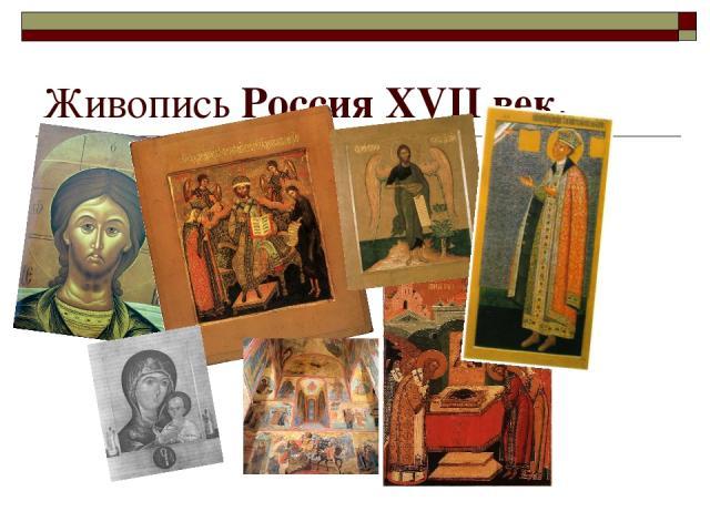 Живопись Россия XVII век.