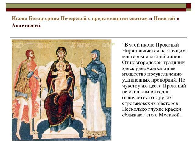 Икона Богородицы Печерской с предстоящими святым и Никитой и Анастасией.