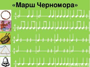 «Марш Черномора»