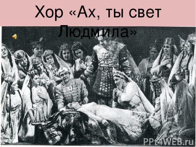 Хор «Ах, ты свет Людмила»