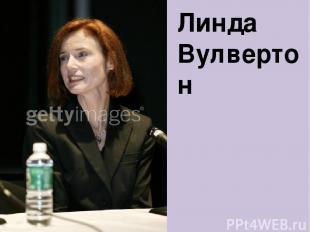 Линда Вулвертон