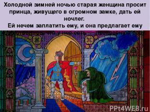 Холодной зимней ночью старая женщина просит принца, живущего в огромном замке, д