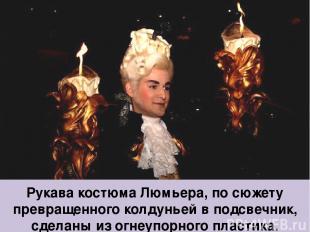 Рукава костюма Люмьера, по сюжету превращенного колдуньей в подсвечник, сделаны