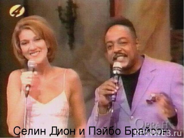 Селин Дион и Пэйбо Брайсон