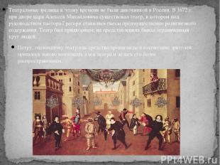 Театральные зрелища к этому времени не были диковинкой в России. В 1672г. при д
