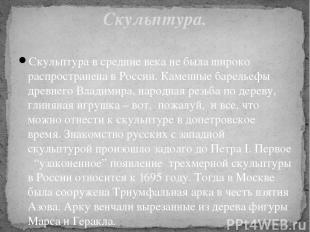 Скульптура в средние века не была широко распространена в России. Каменные барел
