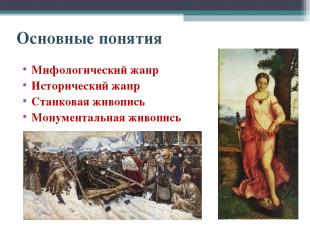 Основные понятия Мифологический жанр Исторический жанр Станковая живопись Монуме