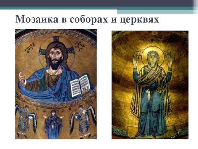 Мозаика в соборах и церквях
