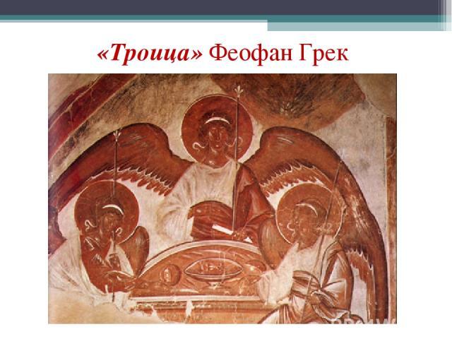 «Троица» Феофан Грек