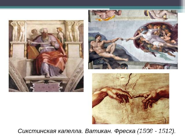 Сикстинская капелла. Ватикан. Фреска (1508 - 1512).