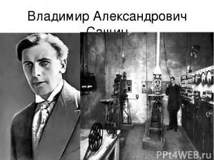 Владимир Александрович Сашин