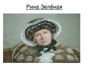 Рина Зелёная