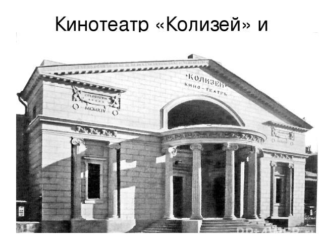 Кинотеатр «Колизей» и «Форум»