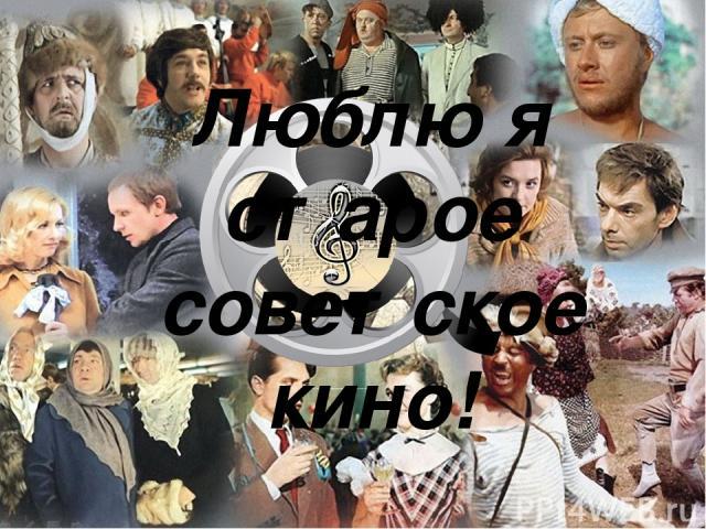 Люблю я старое советское кино!