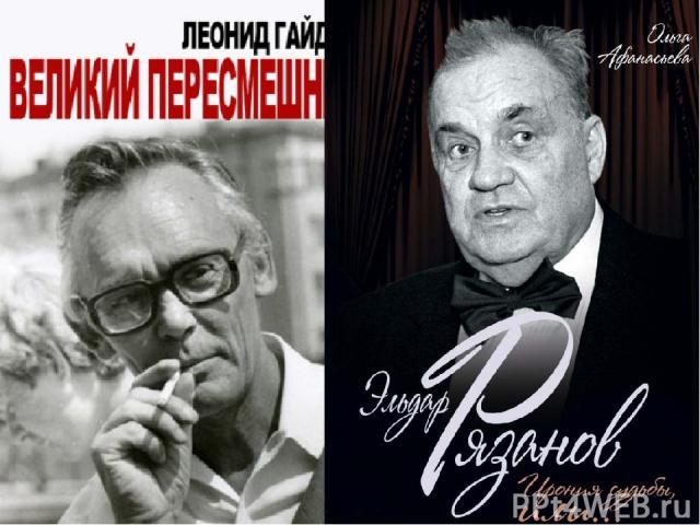 Леонид Гайдай