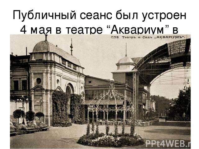 """Публичный сеанс был устроен 4 мая в театре """"Аквариум"""" в Петербурге"""