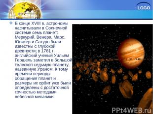 В конце XVIII в. астрономы насчитывали в Солнечной системе семь планет: Меркурий