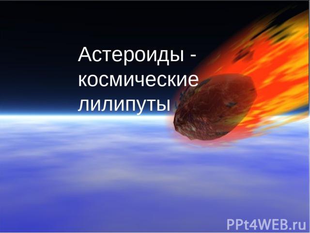 Астероиды - космические лилипуты LOGO