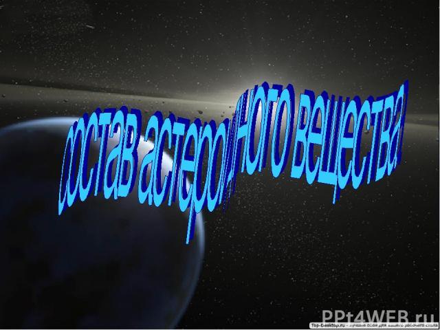 Состав астероидного вещества LOGO