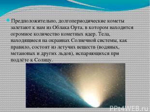 Предположительно, долгопериодические кометы залетают к нам из Облака Орта, в кот