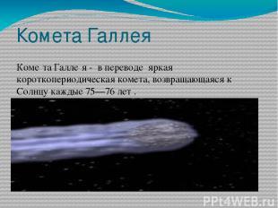 Коме та Галле я Коме та Галле я - в переводе яркая короткопериодическая комета,