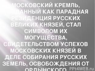 МОСКОВСКИЙ КРЕМЛЬ, СОЗДАННЫЙ КАК ПАРАДНАЯ РЕЗИДЕНЦИЯ РУССКИХ ВЕЛИКИХ КНЯЗЕЙ, СТА