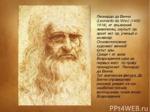 Леонардо да Винчи (Leonardo da Vinci) (1452-1519), итальянский живописец, скульп