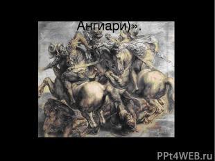 «Битва в Анджарии (при Ангиари)».