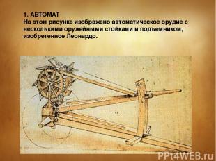 1. АВТОМАТ На этом рисунке изображено автоматическое орудие с несколькими оружей