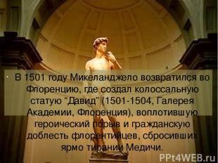 В 1501 году Микеланджело возвратился во Флоренцию, где создал колоссальную стату