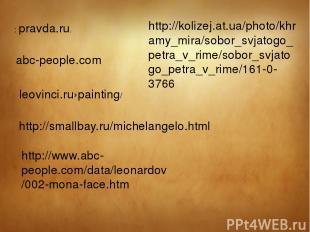 : pravda.ru. leovinci.ru›painting/ abc-people.com http://smallbay.ru/michelangel