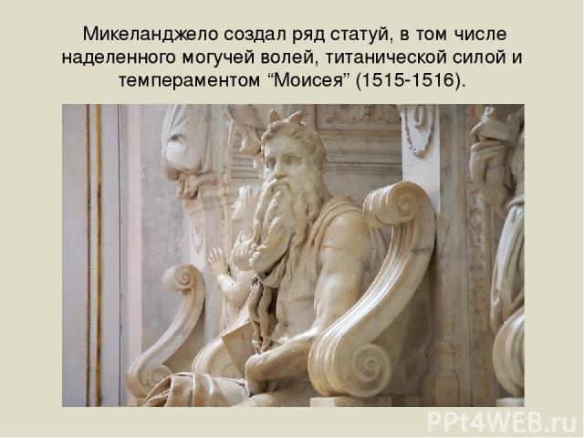 """Микеланджело создал ряд статуй, в том числе наделенного могучей волей, титанической силой и темпераментом """"Моисея"""" (1515-1516)."""
