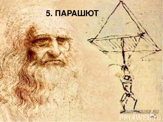 5. ПАРАШЮТ