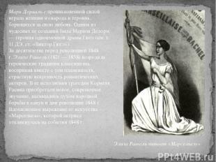 Мари Дорваль спроникновенной силой играла женщин из народа и героинь, борющихся