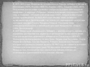 В 1829-1833 годах Мендельсон, путешествуя по Европе, побывал в Англии и Шотланди