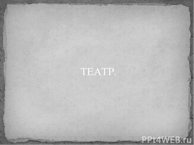 ТЕАТР.