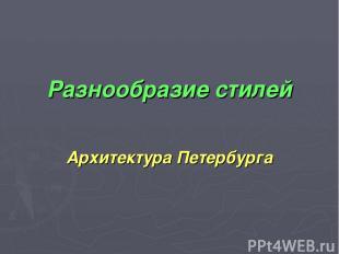 Разнообразие стилей Архитектура Петербурга