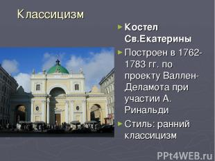 Классицизм Костел Св.Екатерины Построен в 1762-1783 гг. по проекту Валлен-Деламо