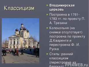 Классицизм Владимирская церковь Построена в 1761-1783 гг. по проекту П. А. Трези