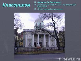 Классицизм Церковь Св.Екатерины Построена в 1768-1771 гг. по проекту Ю. Фельтена