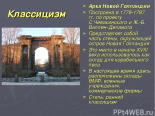 Классицизм Арка Новой Голландии Построена в 1779-1787 гг. по проекту С.Чевакинск