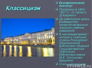 Классицизм Екатерининский институт Построено в 1804-1807 гг. по проекту Д.Кварен