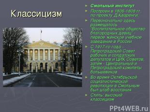 Классицизм Смольный институт Построен в 1806-1808 гг. по проекту Д.Кваренги. Пер